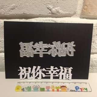 Chinese words dies 祝你幸福