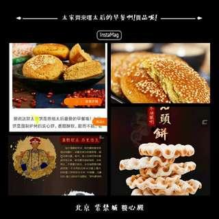 $49宮廷 碟餅(曾是康熙最歡喜的點心)  中華老字號 山西名食  小食 點心    地區特式餅
