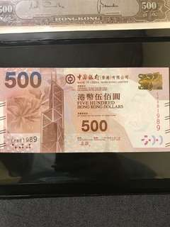 EP881989 中銀 2015年 $500 UNC