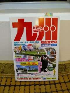九州旅遊全攻略
