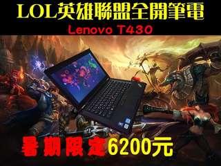 聯想 Lenovo ThinkPad T430 商務業旗艦(LoL英雄聯盟全開 CSGO 飆酷車神)