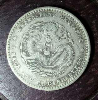 清朝廣東光緒元寶庫平一錢四分四🐉龍圖銀幣