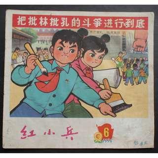 文革時代--1974年第6期紅小兵(批林批孔)-遼寧版