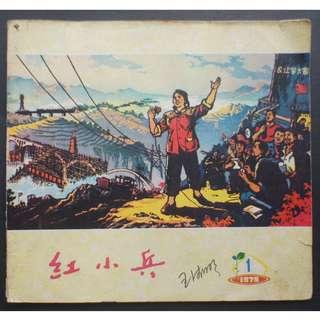 文革時代--1975年第1期紅小兵-遼寧版