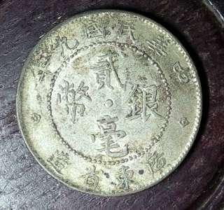 1920年帶底光民國九年廣東贰毫銀幣