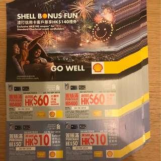 Shell 蜆殼石油 優惠券 ($400送60) 只限渣打銀行信用卡 有效期至9月30日