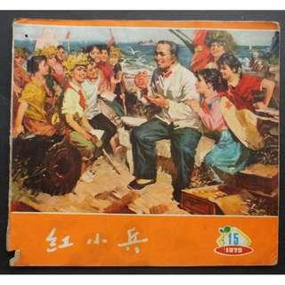 文革時代--1975年第15期紅小兵-遼寧版