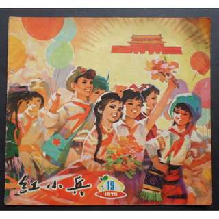 文革時代--1975年第19期紅小兵-遼寧版