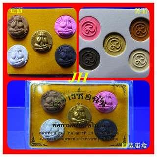 Thai Amulet - Pidta 5pcs Sets