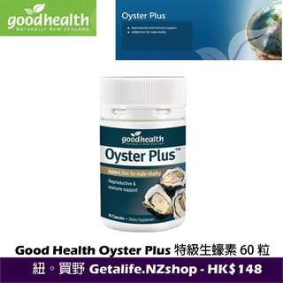 紐西蘭🇳🇿 Good Health Oyster Plus 特級生蠔素 60粒