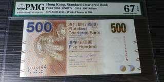 PMG67EPQ 14年 渣打銀行$500 真正5條4 BE 044444