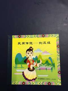 China Stamp- 2012-20 Booklet