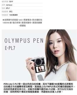 🚚 OLYMPUS PEN Lite E-PL7微單眼 公司貨 保固期限尚有1年2個月