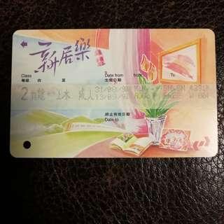 1998新居樂九廣鐵路紀念車票