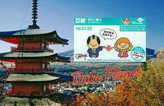 亞洲 日本 韓國 香港 澳門 泰國 新加坡 馬來西亞 印尼 柬埔寨 老撾 菲律賓 無限上網卡