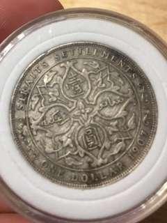 海峽殖民地 銀幣一圓 老皇愛德華