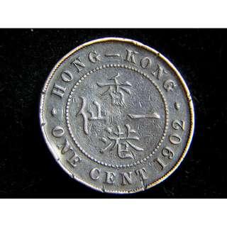 1902年英屬香港一仙銅幣(英皇愛德華七世像,第一款)