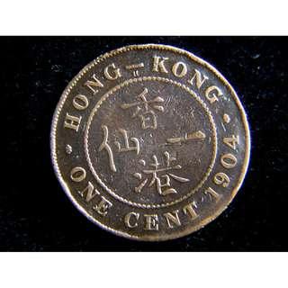 1904年英屬香港一仙銅幣(英皇愛德華七世像)