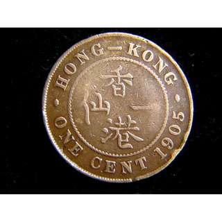 1905年英屬香港一仙銅幣(英皇愛德華七世像,最後一款)