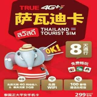 泰國 上網卡 8天 4G 3GB +128kbps 無限數據卡 SIM CARD  +100分鐘當地/香港通話