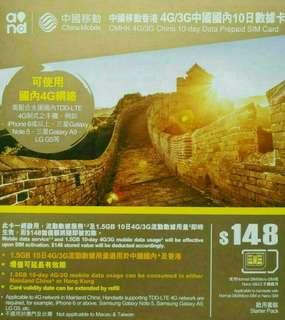 中國 上網卡 10日 4G 1.5GB 數據卡 SIM CARD
