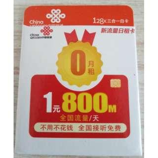 中國聯通深圳號碼日租卡 (新版本1蚊800MB!)