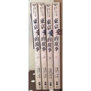 🚚 [漫畫]東京愛的故事 1-4完/柴門文/二手書(有釘章)