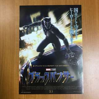 Black Panther - Japan Exclusive Double-Sided Mini Poster
