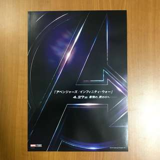 Avengers: Infinity War - Japan Exclusive Double-Sided Mini Poster