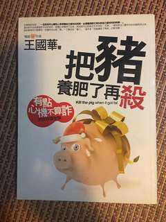 王國華 - 把豬養肥了再殺