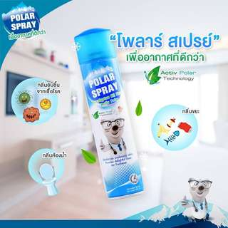 ❄ Polar Spray ❄