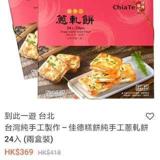 TVB介绍 臺灣 佳德蔥軋餅