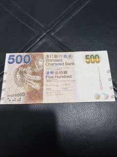 渣打銀行500元靚號碼BA330000