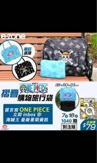 E-zone One piece 旅行摺疊袋 連雜誌 有藍同黑