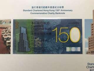 (號碼SC243999)2009 渣打銀行150周年慈善紀念鈔 SC150 - 渣打 纪念鈔 (本店有三天退貨保證和換貨服務)