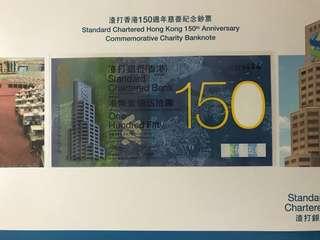 (號碼SC379444)2009 渣打銀行150周年慈善紀念鈔 SC150 - 渣打 纪念鈔 (本店有三天退貨保證和換貨服務)