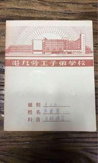 古董港九勞工子弟學校校簿
