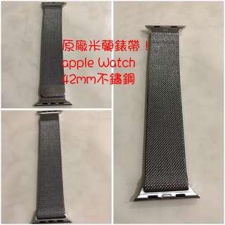 降價!原廠米蘭錶帶!apple Watch 42mm不鏽鋼 g1803 