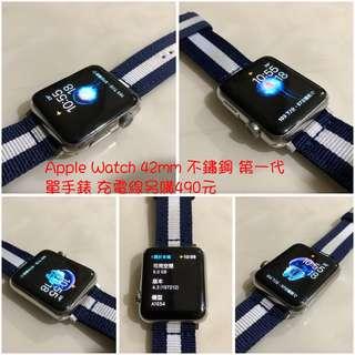 降價!Apple Watch 42mm 不鏽鋼 第一代 單手錶 充電線另購490元 g18c9 