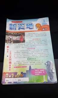 新天地 2017 copies-Full set 20 copies Chinese Primary Magazine