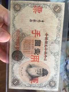 日本战时军用票。
