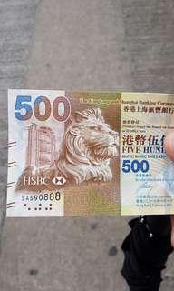 888靚號碼 港幣$500紙幣