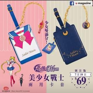 「美少女戰士兩用卡套」U Magazine