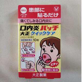 大正製藥 痱滋貼10片 飛滋貼 口內炎貼 高效Quick Care