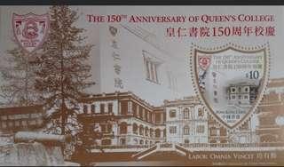 皇仁150週年校慶郵票小型張