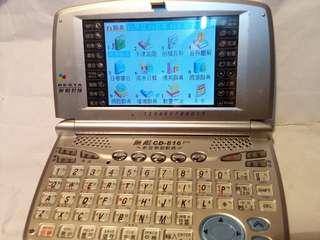無敵彩色螢幕電腦辭典,電腦辭典,電腦字典,翻譯機,電子字典,電子辭典~無敵CD816彩色螢幕電腦辭典(白色,功能正常)