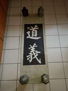 Chinese calligraphy prints (1 pair)
