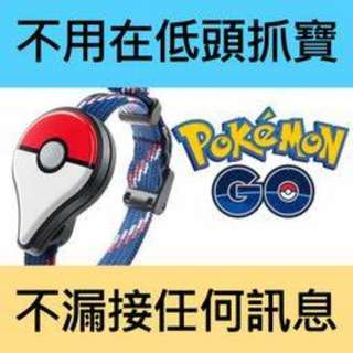 完美售後❤ POKEMON GO PLUS