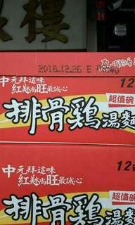 🚚 味味A排骨雞湯麵
