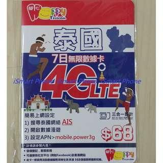 Happy Telecom 開心電訊 泰國7日4G無限數據卡 Thailand 7-Days 4G Unlimited data Sim Card, 免wifi蛋, 無須登記, 即買即用